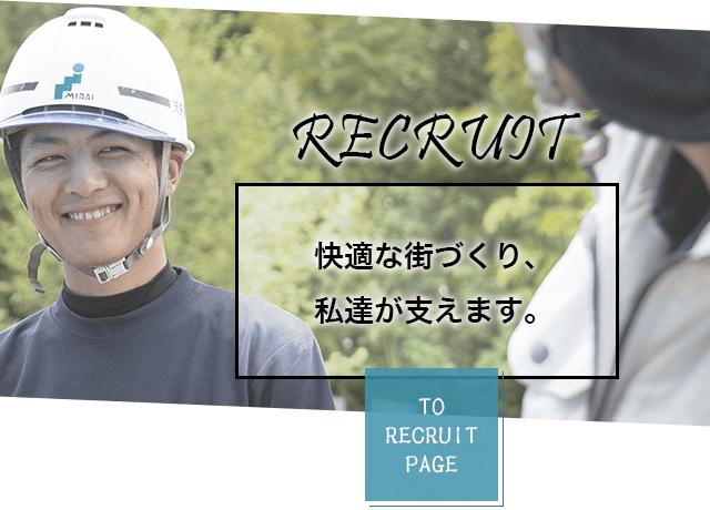 bnr_recruit_sp