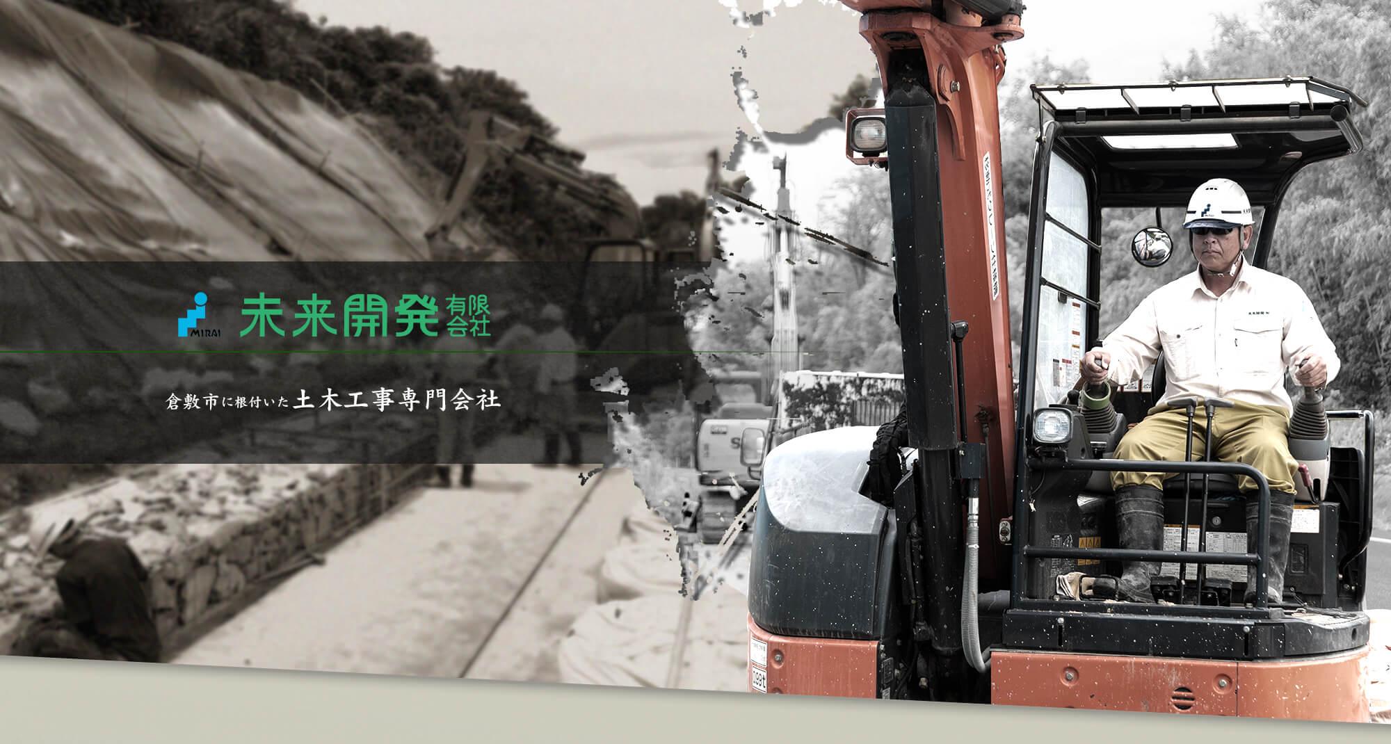 倉敷市に根付いた土木工事専門会社